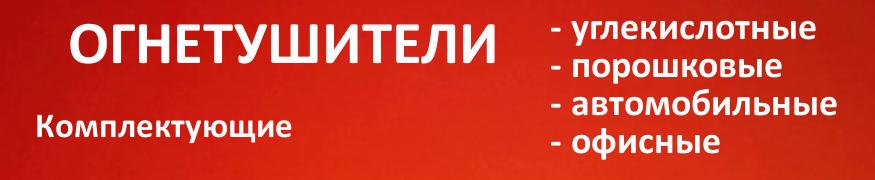 https://tehnoservis.com.ua/wp-content/uploads/2018/02/Baner-na-ognetushiteli.png